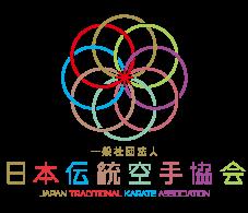 [公式]一般社団法人日本伝統空手協会